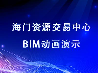 海门资源交易中心BIM动画演示
