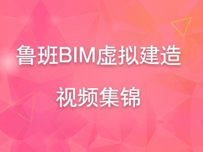 鲁班BIM虚拟建造视频集锦
