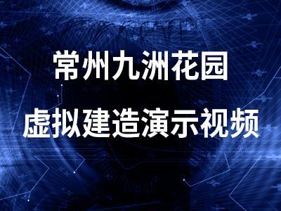 常州九洲花园虚拟建造演示视频