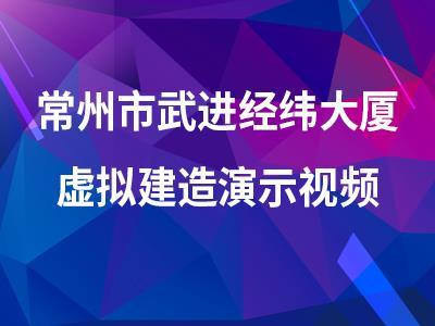常州武进经纬大厦虚拟建造演示视频