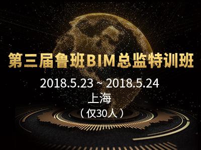 第三届鲁班BIM总监特训班