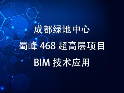 成都绿地中心蜀峰468超高层项目BIM技术应用