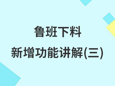 鲁班下料新增功能讲解(三)