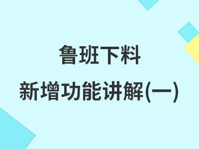 鲁班下料新增功能讲解(一)