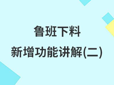鲁班下料新增功能讲解(二)
