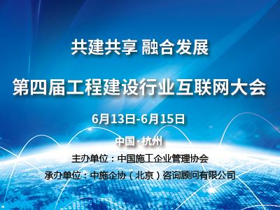 第四届工程建设行业互联网大会