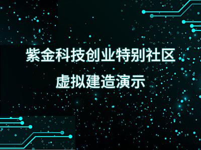 紫金科技创业特别社区虚拟建造演示