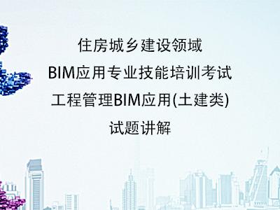 2018年住房城乡建设领域BIM应用专业技能培训考试—工程管理BIM应用(土建类)试题讲解
