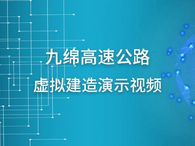 九绵高速公路虚拟建造演示视频