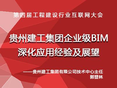 贵州建工集团企业级BIM深化应用经验及展望
