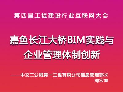 嘉鱼长江大桥BIM实践与企业管理体制创新