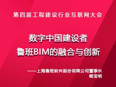 数字中国建设者——鲁班BIM的融合与创新