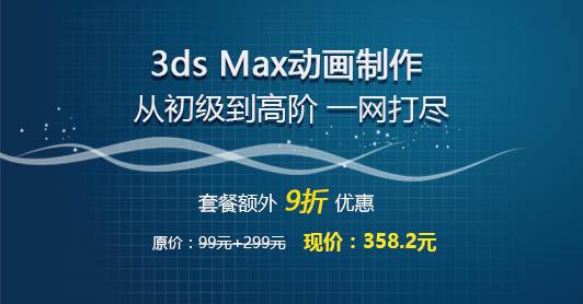 3ds Max动画制作 从初级到高阶 一网打尽