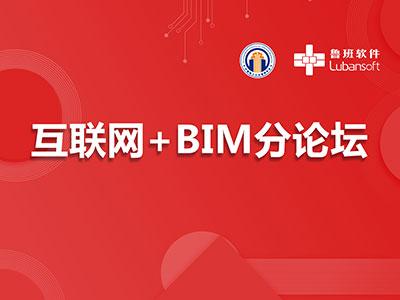 第四届工程建设行业互联网大会-互联网+BIM技术分论坛