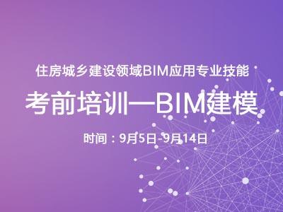 一级BIM建模考前培训