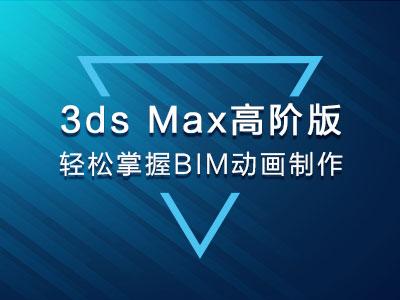 3ds Max高阶版 轻松掌握BIM动画制作