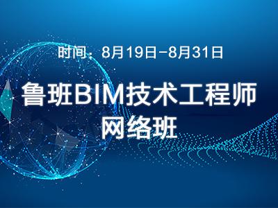 鲁班BIM技术工程师 网络特训班