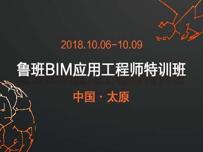鲁班BIM应用工程师(太原)特训班