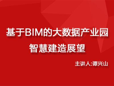 基于BIM的大数据产业园智慧建造展望