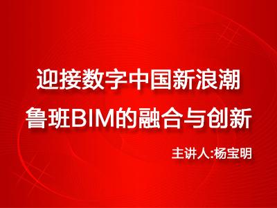 迎接数字中国新浪潮-鲁班BIM的融合与创新