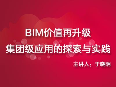 BIM价值再升级-集团级应用的探索与实践