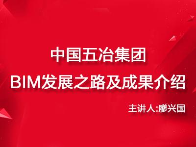 中国五冶集团BIM发展之路及成果介绍
