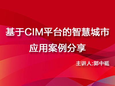 基于CIM平台的智慧城市应用案例分享