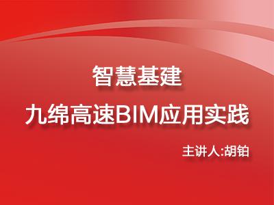 智慧基建-九绵高速BIM应用实践