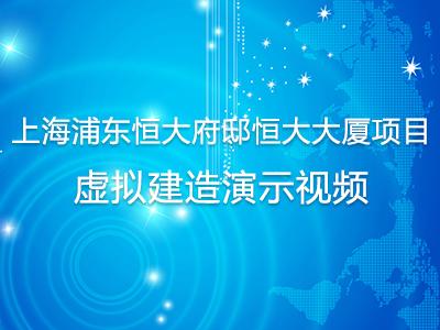 上海浦东恒大府邸恒大大厦项目虚拟建造演示视频