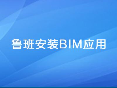 鲁班安装BIM应用