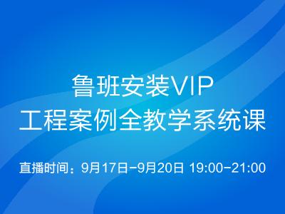 鲁班安装VIP 工程案例全教学系统课