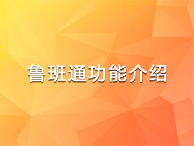 鲁班通功能介绍