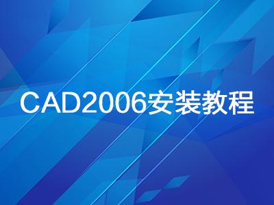 CAD2006安装教程