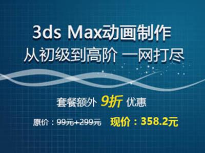 3ds Max動畫制作 從初級到高階 一網打盡