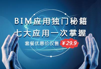 BIM應用獨門秘籍 七大應用一次掌握
