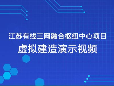 江苏有线三网融合枢纽中心项目虚拟建造演示视频
