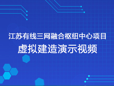 江苏有线三网融合枢纽中心BIM应用虚拟建造视频