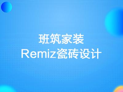 班筑家装 Remiz瓷砖设计