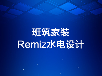 班筑家装 Remiz水电设计