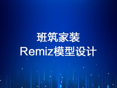 班筑家装 Remiz模型设计