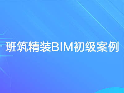 班筑精装BIM初级案例