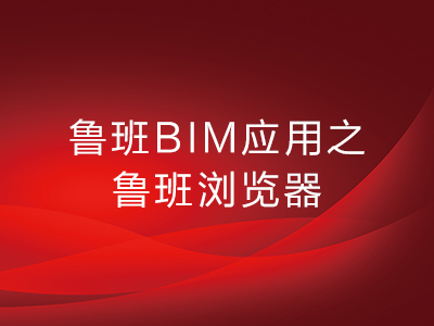 鲁班BIM应用之鲁班浏览器