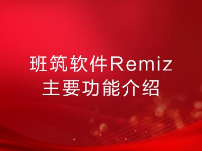 班筑软件Remiz主要功能介绍