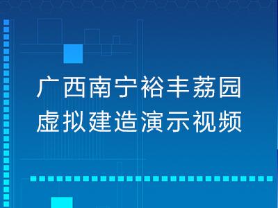 广西南宁裕丰荔园虚拟建造演示视频