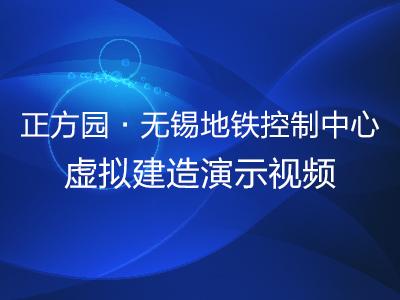 正方园·无锡地铁控制中心虚拟建造演示视频