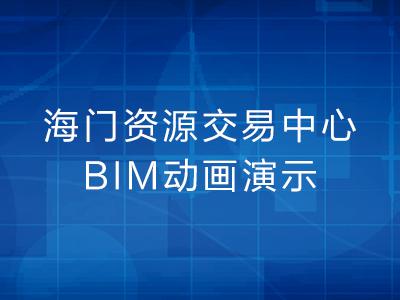 海门资源交易中心BIM应用虚拟建造视频