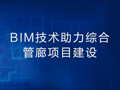 BIM技术助力综合管廊项目建设