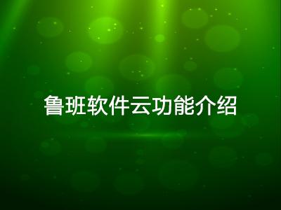 鲁班软件云功能介绍