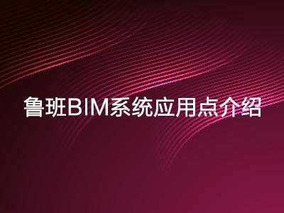 魯班BIM系統應用點介紹