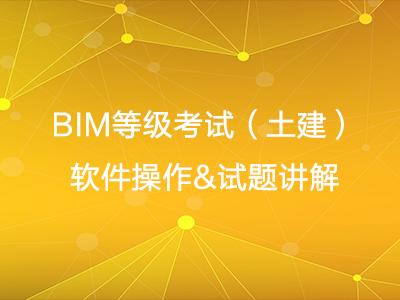 BIM等級考試(土建)軟件操作&試題講解